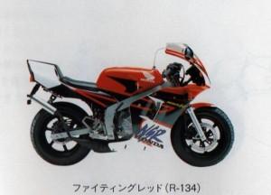 1997モデル